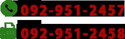 tel 092-951-2457 fax 092-951-2458