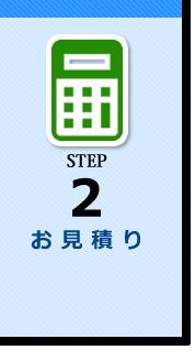 STEP2 お見積