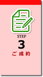 STEP3 お見積