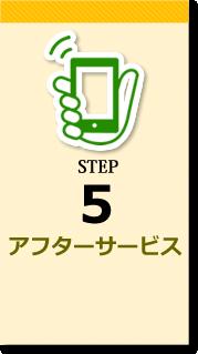 STEP5 アフターサービス