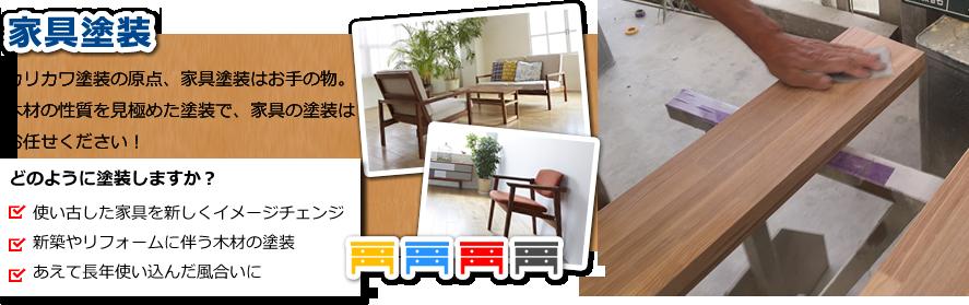 家具塗装 カリカワ塗装の原点、家具塗装はお手の物。木材の性質を見極めた塗装で、家具の塗装はお任せください!どのように塗装しますか?使い古した家具を新しくイメージチェンジ 新築やリフォームに伴う木材の塗装 あえて長年使い込んだ風合いに